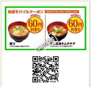 豚汁またはミニ豆腐キムチチゲ 60円引き