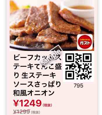 ビーフカットステーキてんこ盛り 1249円