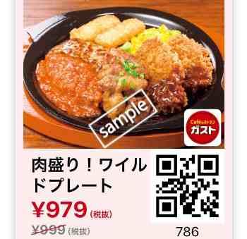 ワイルドプレート 979円