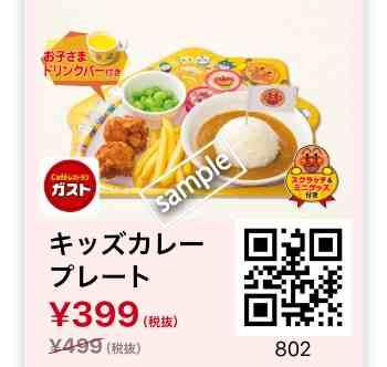 キッズカレープレート 399円
