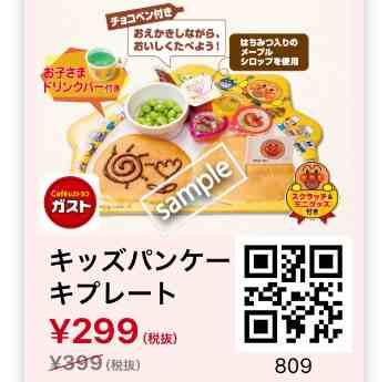 キッズパンケーキプレート 299円