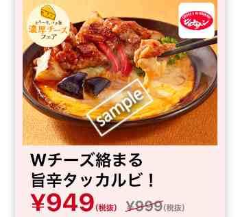 Wチーズ絡まる旨辛タッカルビ949円