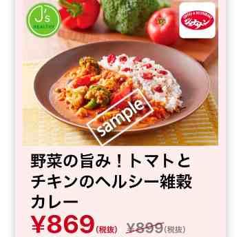 トマトとチキンのヘルシー雑穀カレー 869円