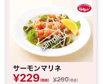 サーモンマリネ 229円