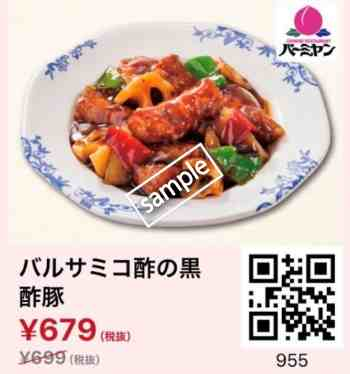 バルサミコ酢の黒酢豚679円(スマニュー)