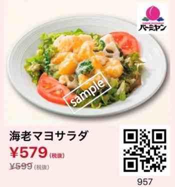 海老マヨサラダ579円(スマニュー)