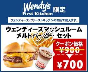 ウェンディーズマッシュルームメルトバーガーセット700円