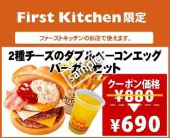 2種チーズのダブルベーコンエッグバーガーセット690円(ファーストキッチン限定)
