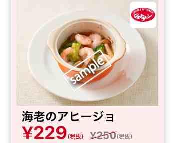 海老のアヒージョ229円