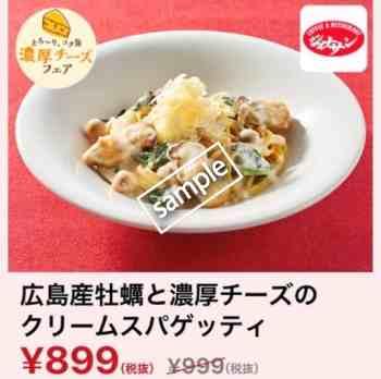 広島産牡蠣と濃厚チーズのクリームスパゲッティ899円