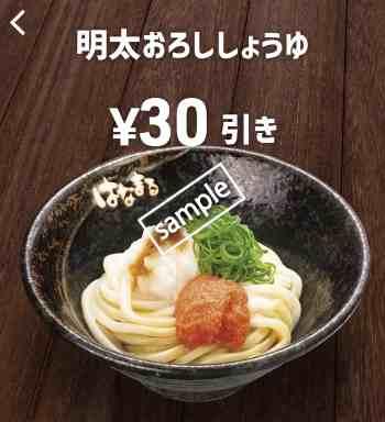 明太おろししょうゆ30円引き(スマニュー)