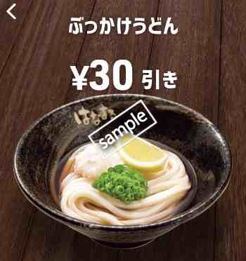 ぶっかけうどん30円引き(スマニュー)