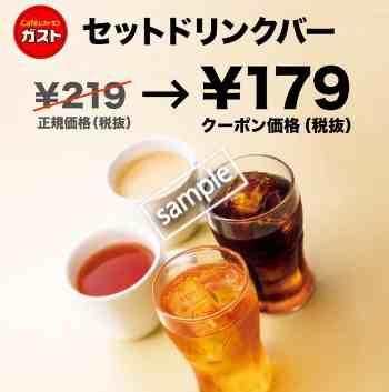 セットドリンクバー179円(グノシー)