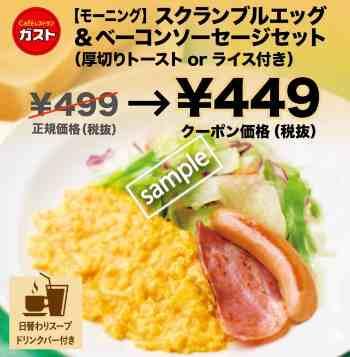 スクランブルエッグ&ベーコンソーセージセット449円(グノシー)