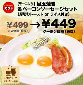 目玉焼き&ベーコンソーセージセット449円(グノシー)