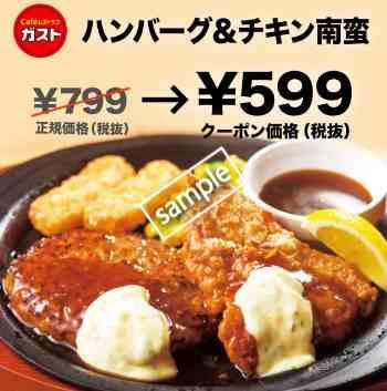 ハンバーグチキン南蛮599円(グノシー)