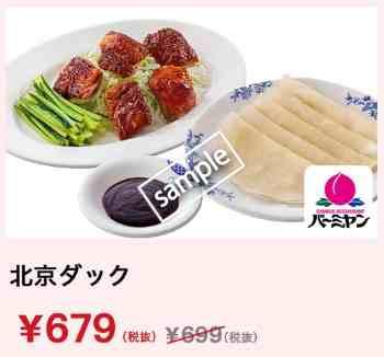 北京ダック679円(グノシー)