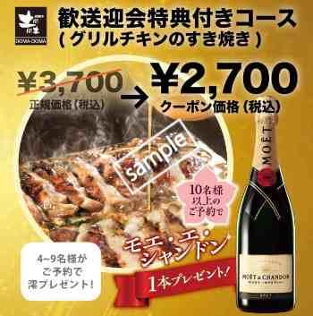 グリルチキンのすき焼きコース1000円OFF(グノシー)