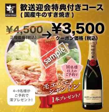 歓送迎会特典付き 国産牛のすき焼きコース1000円OFF(グノシー)