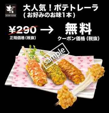 ポテトレーラ1本無料(グノシー)