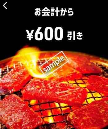 お会計より600円引き(スマニュー)