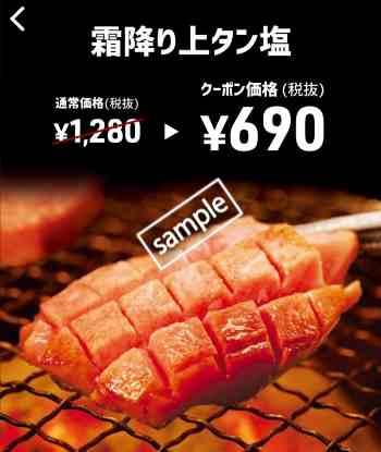 霜降り上タン塩690円(スマニュー)