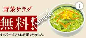 野菜サラダ無料(アプリクーポン)