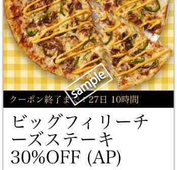 ビッグフィリーチーズステーキ 30%OFF(宅配限定)