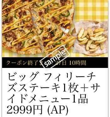 ビッグフィリーチーズステーキ+サイドメニュー 2999円(宅配限定)