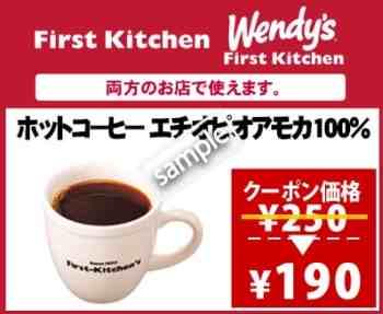 ホットコーヒー 190円