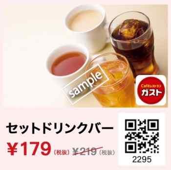 セットドリンクバー179円(スマニュー)