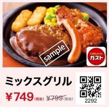 ミックスグリル749円(スマニュー)