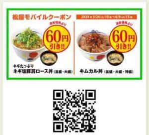 ネギたっぷりネギ塩豚肩ロース丼orキムカル丼