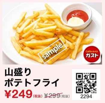 山盛りフライドポテト249円(スマニュー)