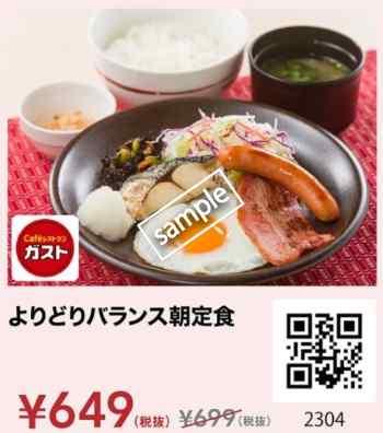 よりどりみどりバランス定食649円(スマニュー)