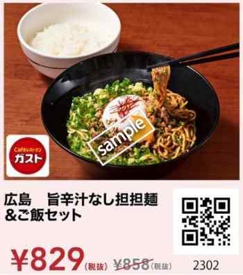 広島 旨辛汁なし担々麺&ご飯セット829円(スマニュー)