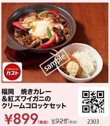 福岡 焼きカレー&ズ紅ワイガニのクリームコロッケセット899円(スマニュー)