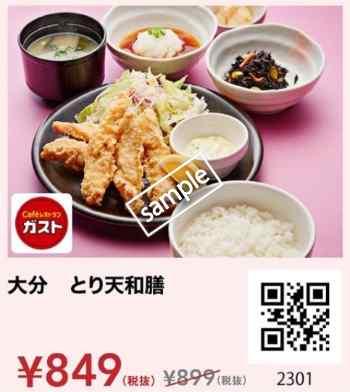 大分 とり天和膳849円(スマニュー)