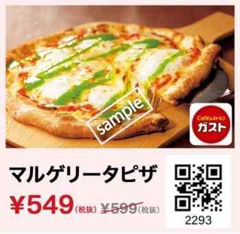 マルゲリータピザ549円(スマニュー)