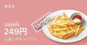 山盛りフライドポテト249円(LINEクーポン)