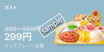 キッズプレート各種299円(LINEクーポン)