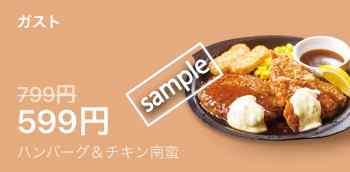 ハンバーグチキン南蛮599円(LINEクーポン)
