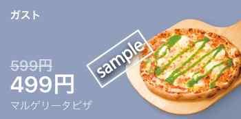 マルゲリータピザ499円(LINEクーポン)