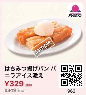 はちみつ揚げパンバニラアイス添え329円(スマニュー)