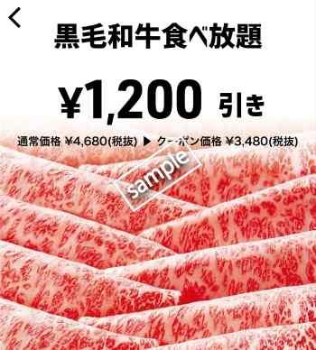 黒毛和牛食べ放題1200円引き(スマニュー)