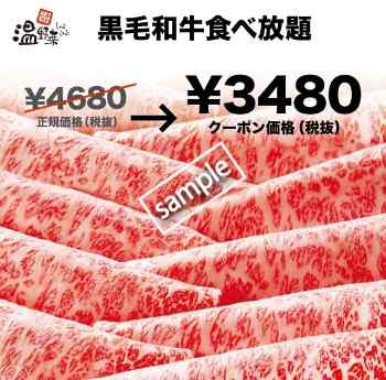 黒毛和牛食べ放題3480円(グノシー)