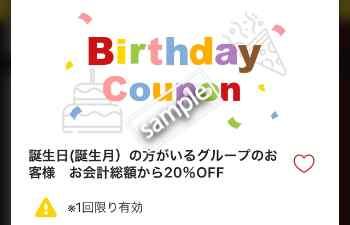 誕生日の方がいるグループお会計から20%OFF(公式アプリ)
