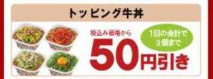 トッピング牛丼