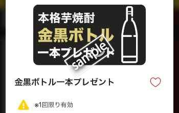 本格芋焼酎 金黒ボトル1本無料(公式アプリ)