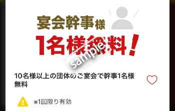 宴会幹事1名様無料(公式アプリ)